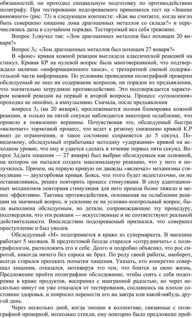 PDF. Противодействие полиграфу и пути их нейтрализации. Варламов В. А. Страница 79. Читать онлайн
