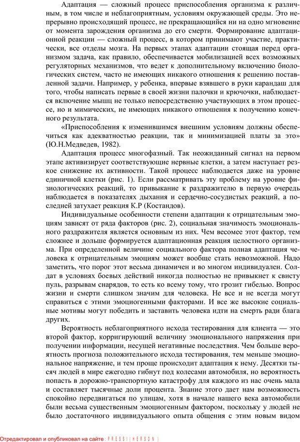 PDF. Противодействие полиграфу и пути их нейтрализации. Варламов В. А. Страница 8. Читать онлайн