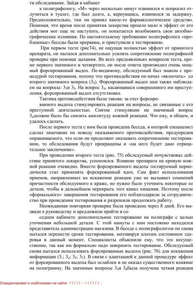 PDF. Противодействие полиграфу и пути их нейтрализации. Варламов В. А. Страница 80. Читать онлайн