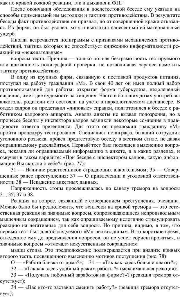 PDF. Противодействие полиграфу и пути их нейтрализации. Варламов В. А. Страница 81. Читать онлайн