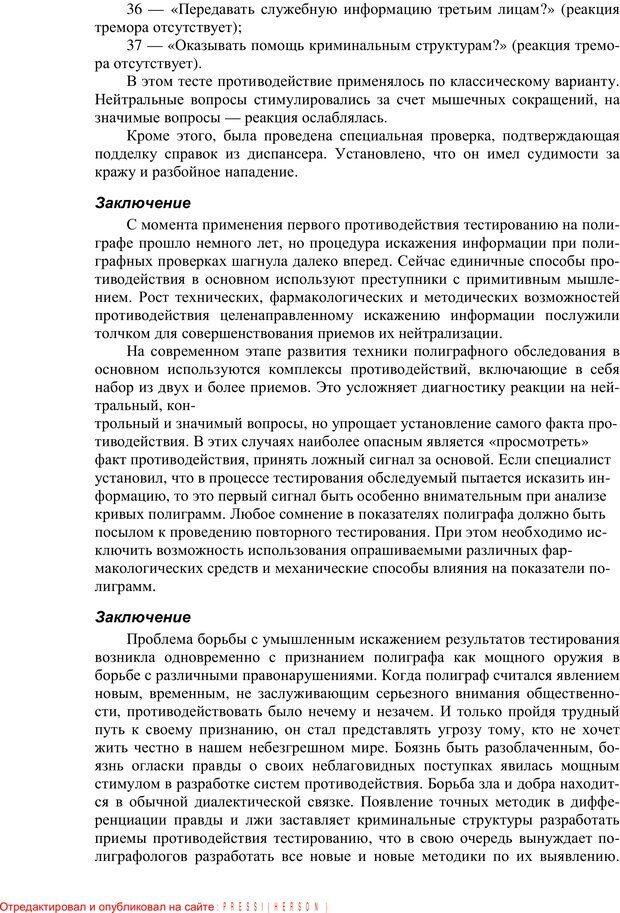 PDF. Противодействие полиграфу и пути их нейтрализации. Варламов В. А. Страница 82. Читать онлайн