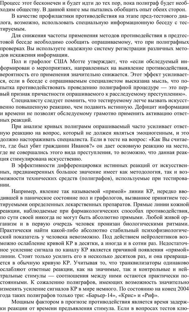 PDF. Противодействие полиграфу и пути их нейтрализации. Варламов В. А. Страница 83. Читать онлайн