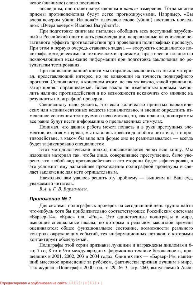 PDF. Противодействие полиграфу и пути их нейтрализации. Варламов В. А. Страница 84. Читать онлайн