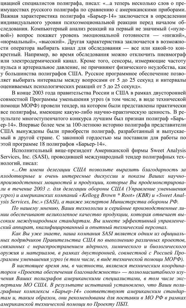 PDF. Противодействие полиграфу и пути их нейтрализации. Варламов В. А. Страница 85. Читать онлайн
