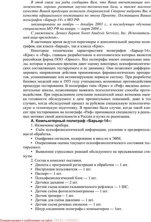 PDF. Противодействие полиграфу и пути их нейтрализации. Варламов В. А. Страница 86. Читать онлайн