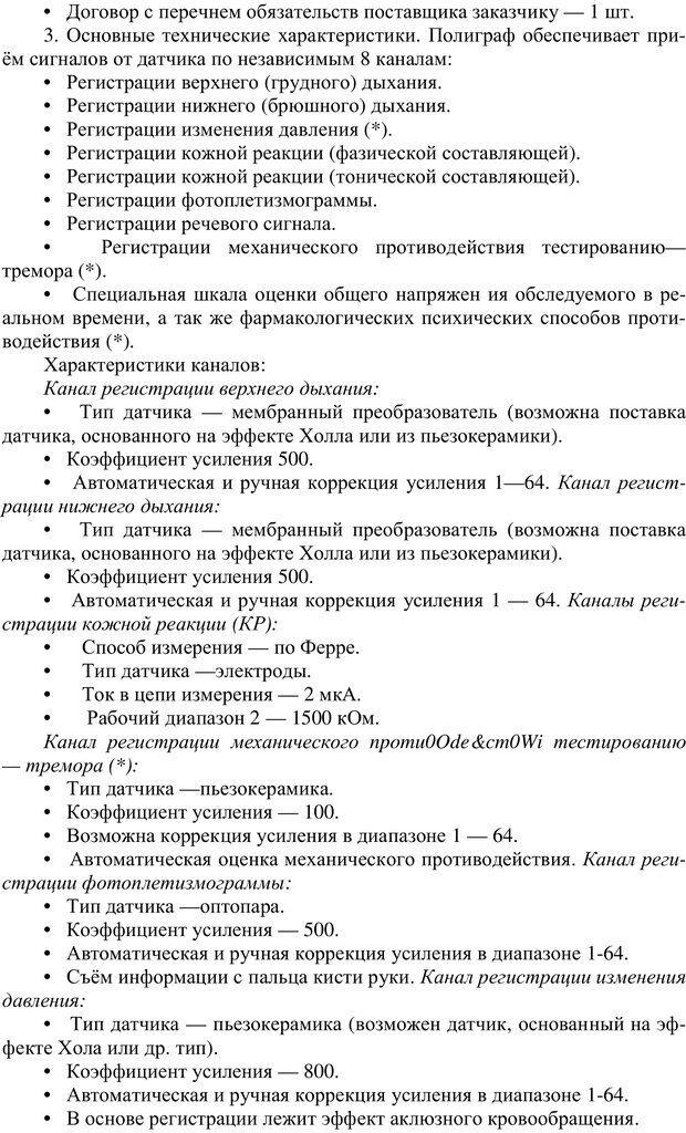 PDF. Противодействие полиграфу и пути их нейтрализации. Варламов В. А. Страница 87. Читать онлайн