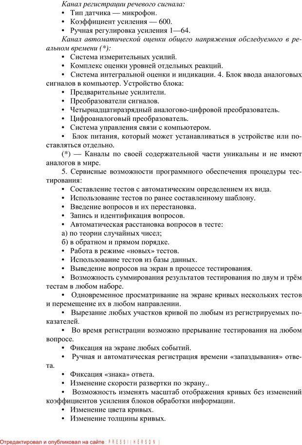 PDF. Противодействие полиграфу и пути их нейтрализации. Варламов В. А. Страница 88. Читать онлайн