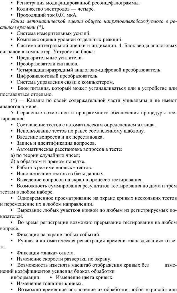 PDF. Противодействие полиграфу и пути их нейтрализации. Варламов В. А. Страница 91. Читать онлайн