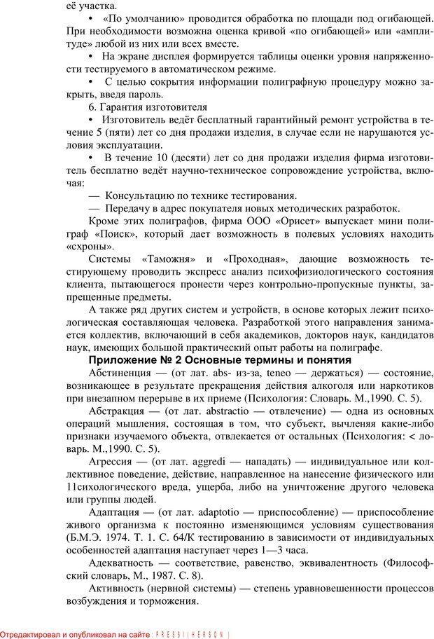 PDF. Противодействие полиграфу и пути их нейтрализации. Варламов В. А. Страница 92. Читать онлайн