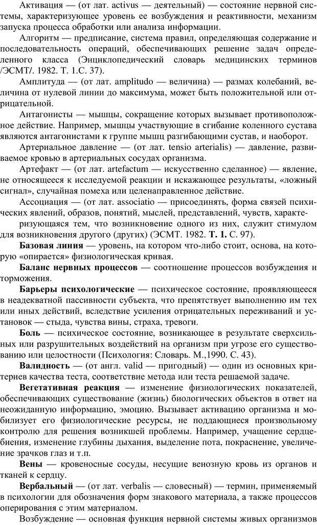 PDF. Противодействие полиграфу и пути их нейтрализации. Варламов В. А. Страница 93. Читать онлайн
