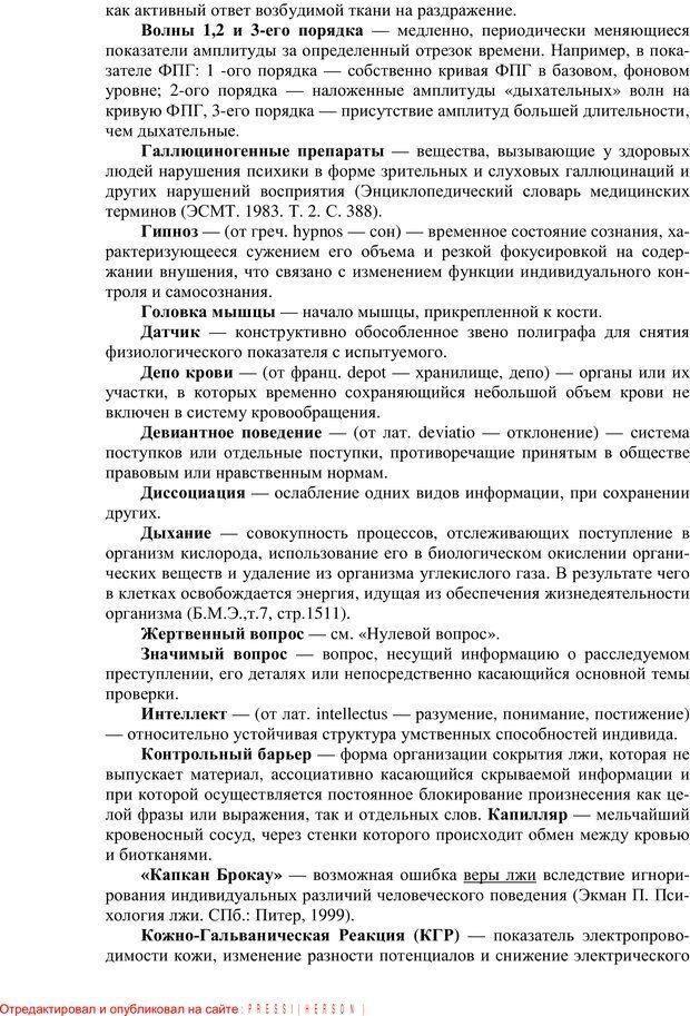 PDF. Противодействие полиграфу и пути их нейтрализации. Варламов В. А. Страница 94. Читать онлайн