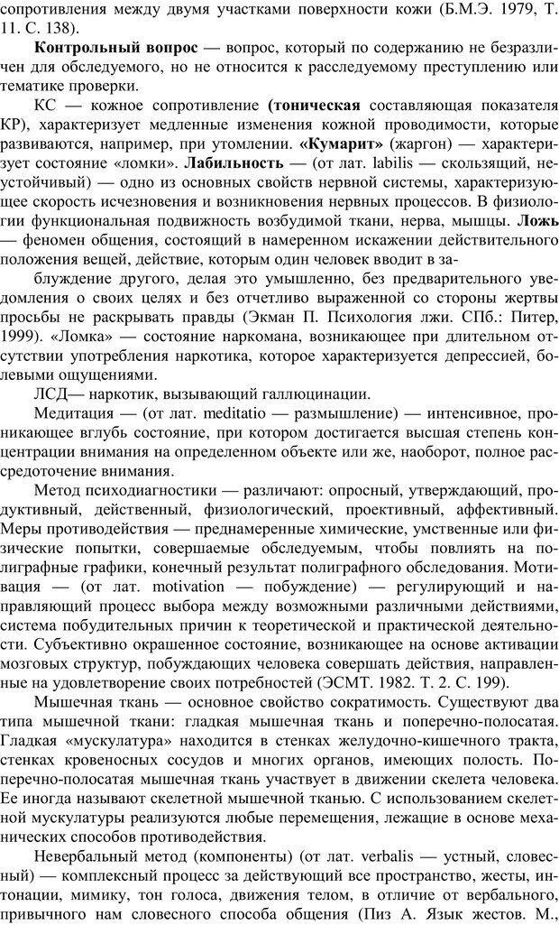 PDF. Противодействие полиграфу и пути их нейтрализации. Варламов В. А. Страница 95. Читать онлайн