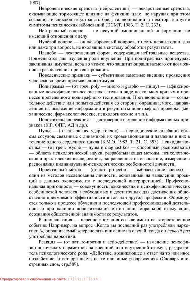 PDF. Противодействие полиграфу и пути их нейтрализации. Варламов В. А. Страница 96. Читать онлайн