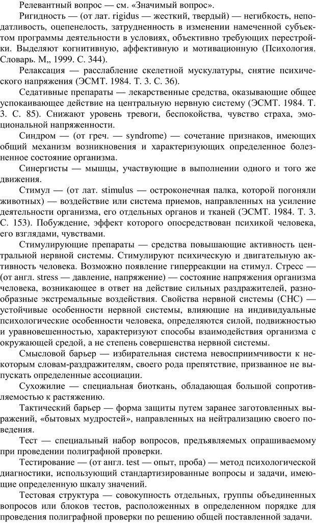 PDF. Противодействие полиграфу и пути их нейтрализации. Варламов В. А. Страница 97. Читать онлайн