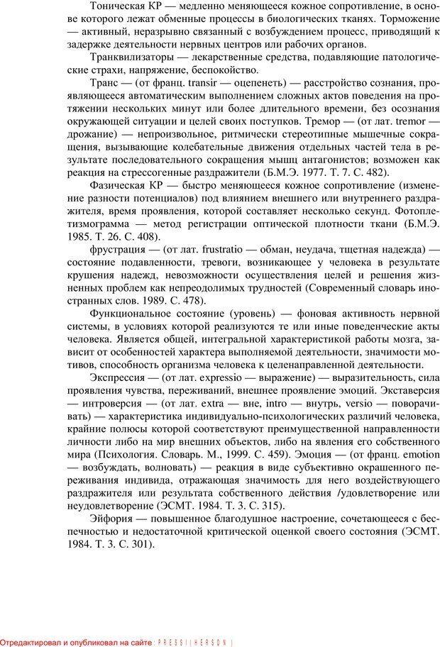 PDF. Противодействие полиграфу и пути их нейтрализации. Варламов В. А. Страница 98. Читать онлайн