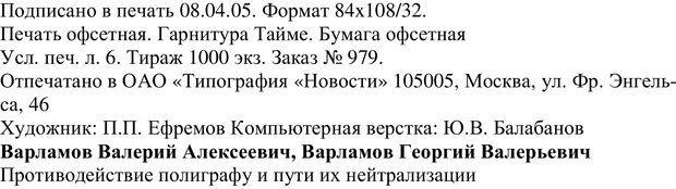 PDF. Противодействие полиграфу и пути их нейтрализации. Варламов В. А. Страница 99. Читать онлайн