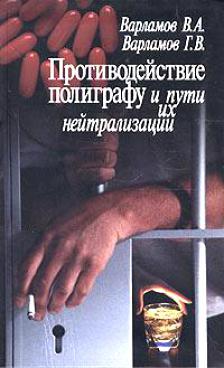 """Обложка книги """"Противодействие полиграфу и пути их нейтрализации"""""""