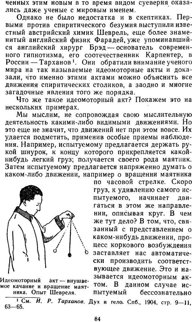 DJVU. Таинственные явления человеческой психики (2-е изд.). Васильев Л. Л. Страница 84. Читать онлайн