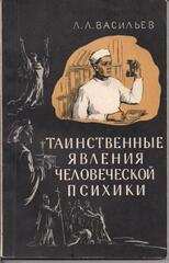 Таинственные явления человеческой психики (2-е изд.), Васильев Леонид