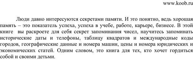 PDF. Секреты запоминания чисел. Васильева Е. Е. Страница 1. Читать онлайн