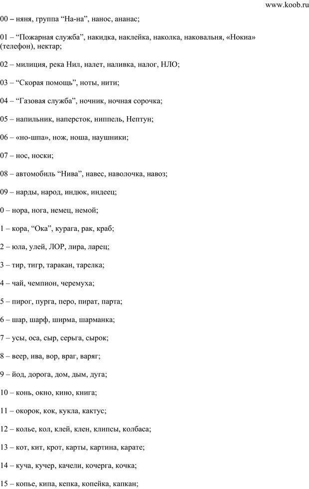 PDF. Секреты запоминания чисел. Васильева Е. Е. Страница 12. Читать онлайн