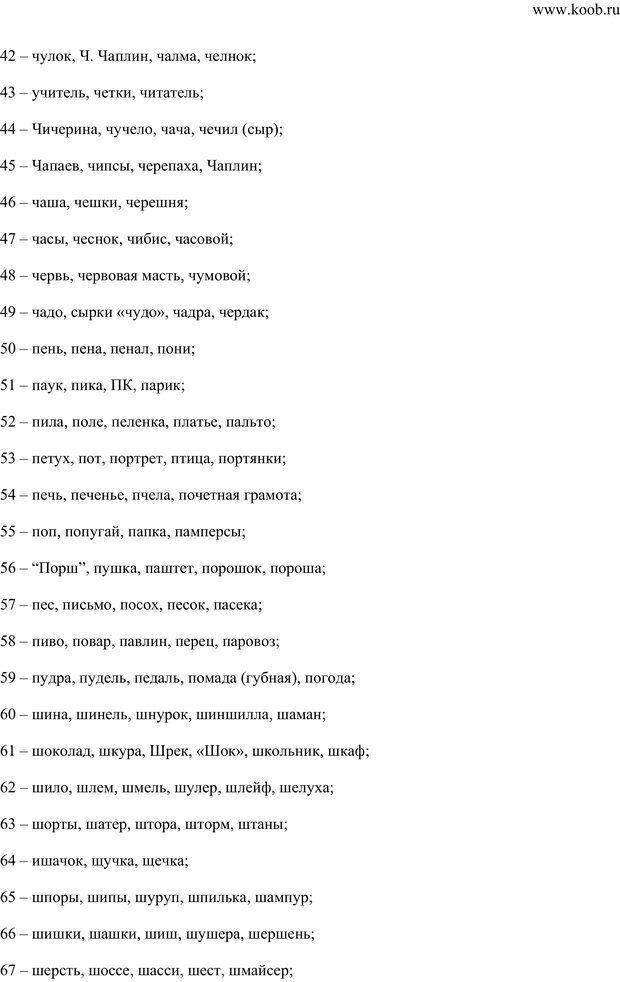 PDF. Секреты запоминания чисел. Васильева Е. Е. Страница 14. Читать онлайн