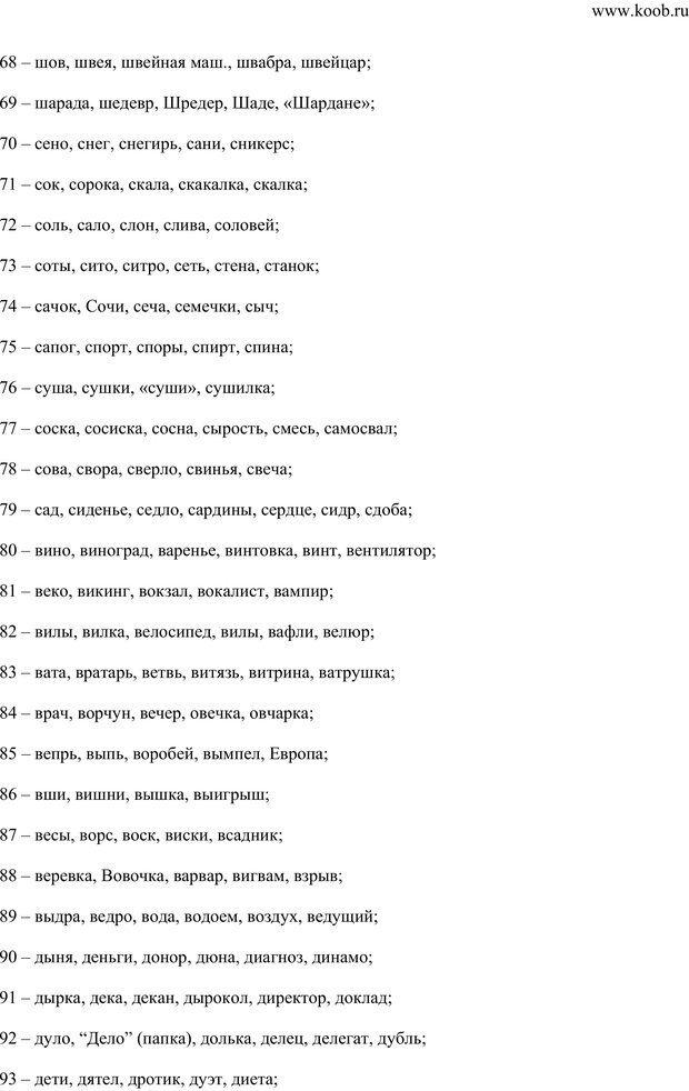 PDF. Секреты запоминания чисел. Васильева Е. Е. Страница 15. Читать онлайн