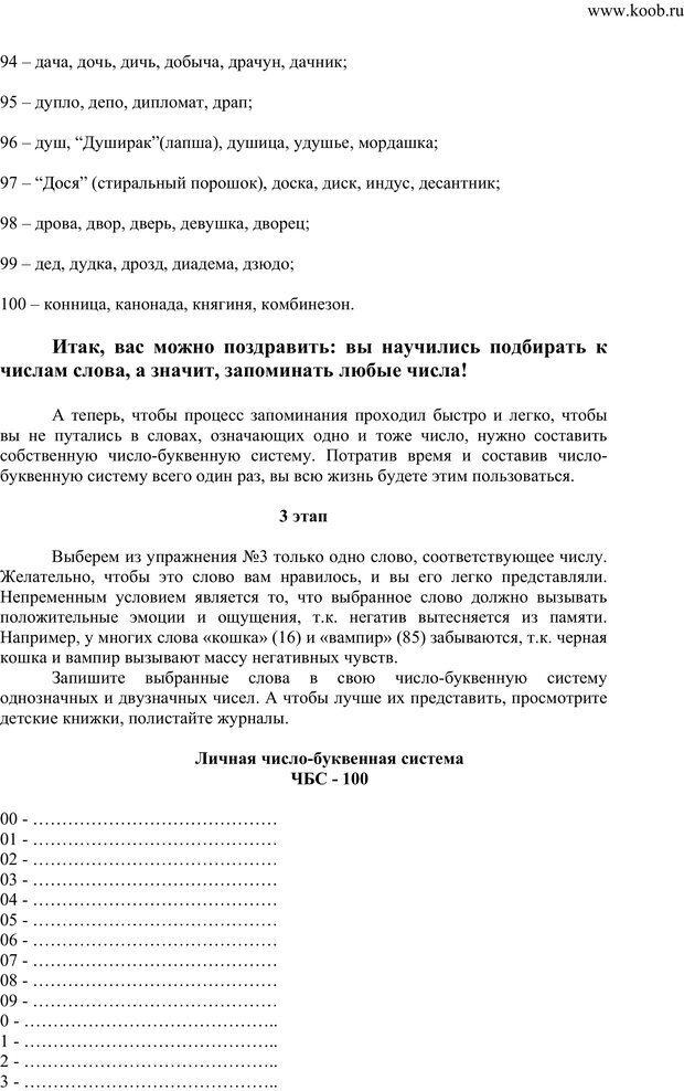 PDF. Секреты запоминания чисел. Васильева Е. Е. Страница 16. Читать онлайн