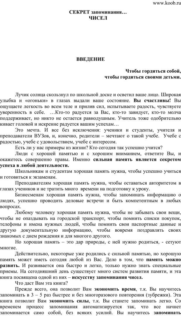 PDF. Секреты запоминания чисел. Васильева Е. Е. Страница 2. Читать онлайн