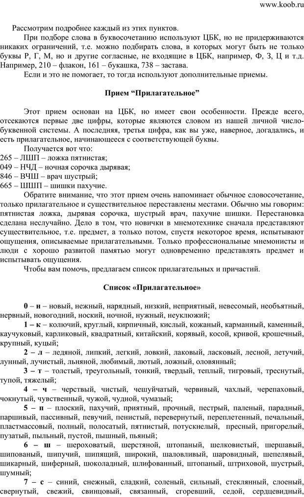 PDF. Секреты запоминания чисел. Васильева Е. Е. Страница 25. Читать онлайн