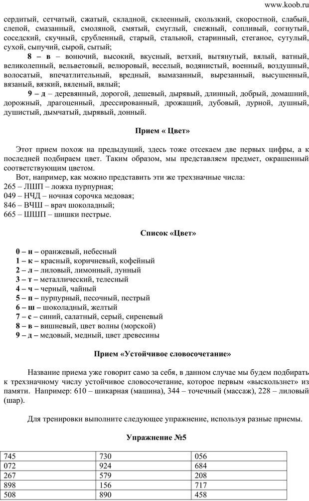PDF. Секреты запоминания чисел. Васильева Е. Е. Страница 26. Читать онлайн