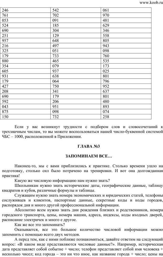 PDF. Секреты запоминания чисел. Васильева Е. Е. Страница 29. Читать онлайн