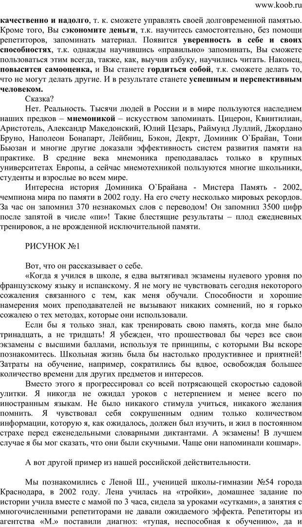 PDF. Секреты запоминания чисел. Васильева Е. Е. Страница 3. Читать онлайн