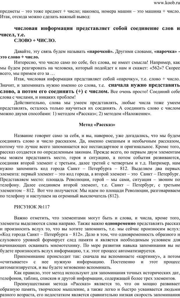 PDF. Секреты запоминания чисел. Васильева Е. Е. Страница 30. Читать онлайн