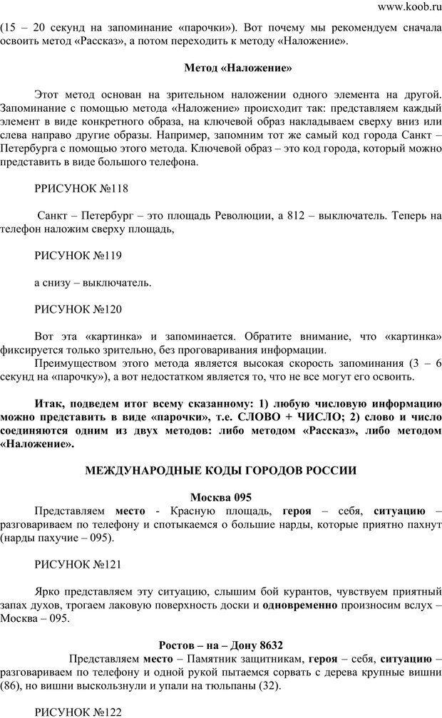PDF. Секреты запоминания чисел. Васильева Е. Е. Страница 31. Читать онлайн