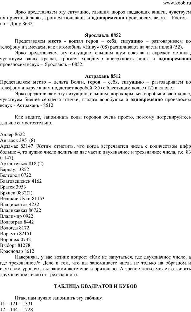 PDF. Секреты запоминания чисел. Васильева Е. Е. Страница 32. Читать онлайн