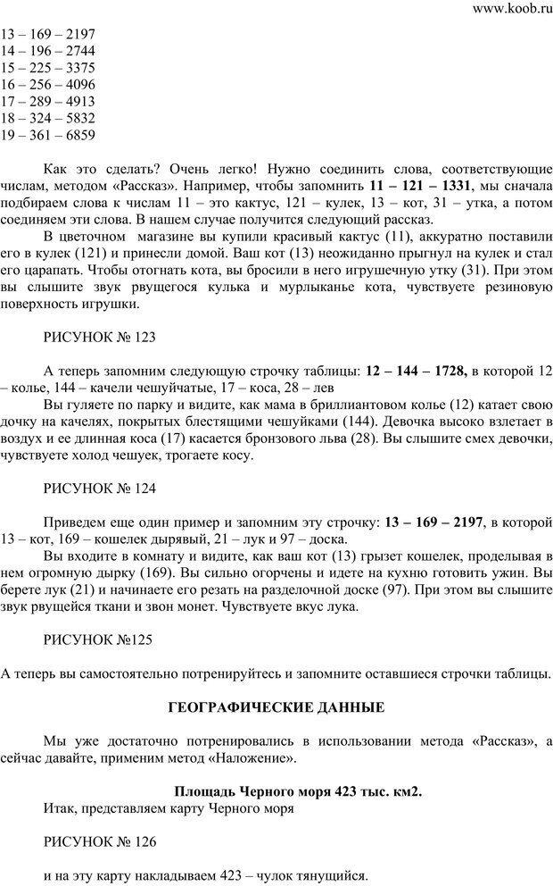 PDF. Секреты запоминания чисел. Васильева Е. Е. Страница 33. Читать онлайн