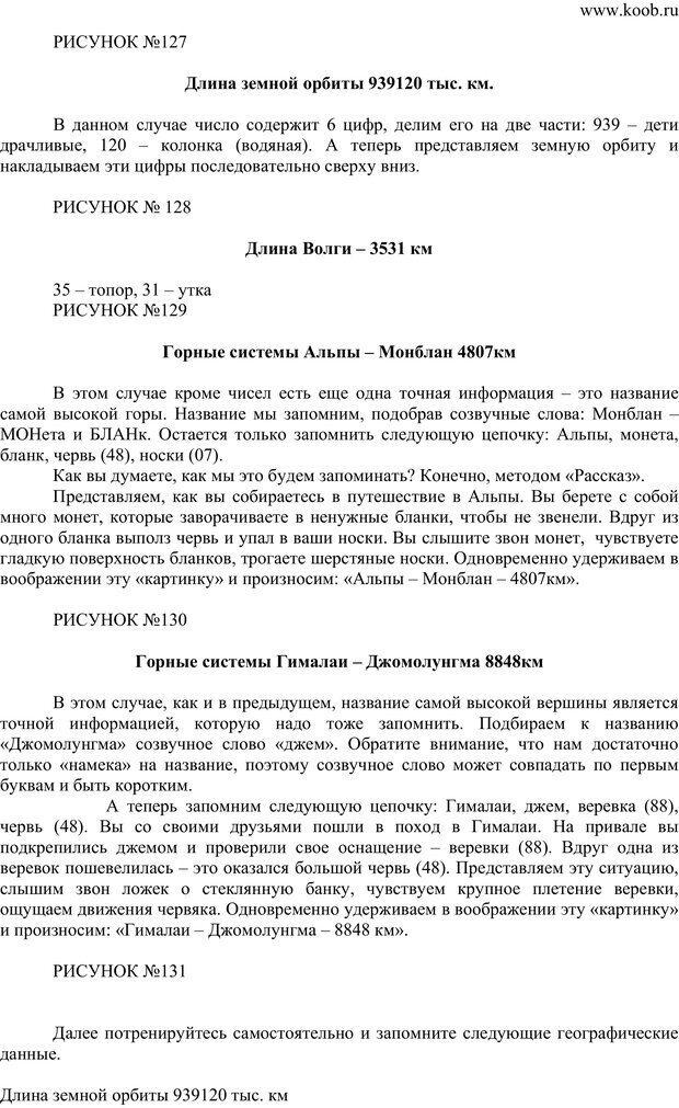 PDF. Секреты запоминания чисел. Васильева Е. Е. Страница 34. Читать онлайн