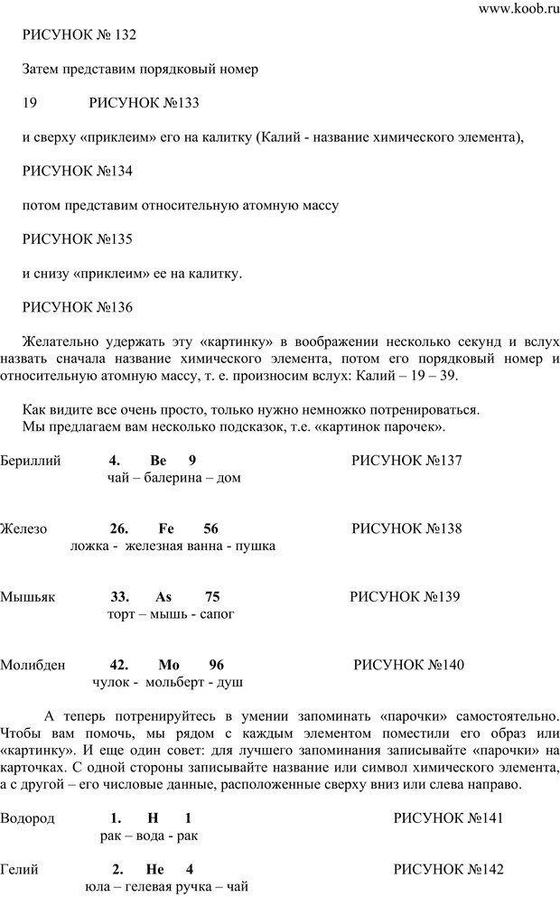 PDF. Секреты запоминания чисел. Васильева Е. Е. Страница 36. Читать онлайн