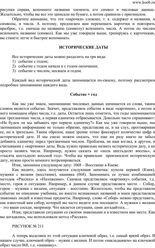 PDF. Секреты запоминания чисел. Васильева Е. Е. Страница 41. Читать онлайн