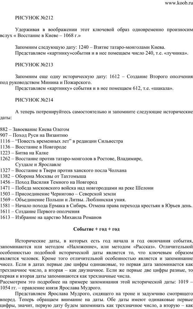 PDF. Секреты запоминания чисел. Васильева Е. Е. Страница 42. Читать онлайн