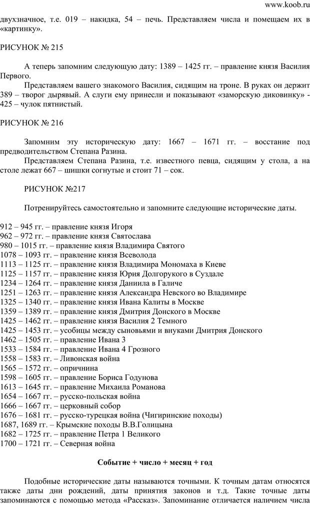 PDF. Секреты запоминания чисел. Васильева Е. Е. Страница 43. Читать онлайн