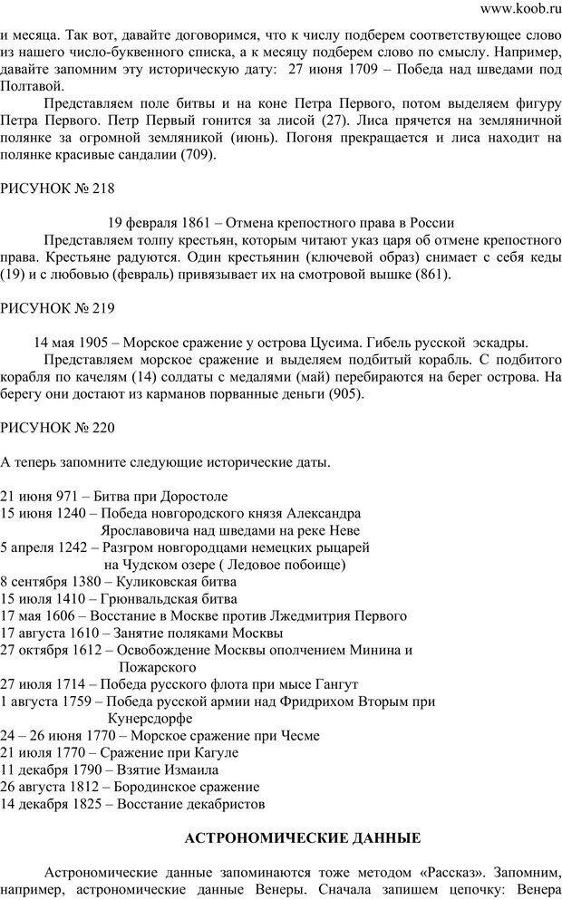 PDF. Секреты запоминания чисел. Васильева Е. Е. Страница 44. Читать онлайн