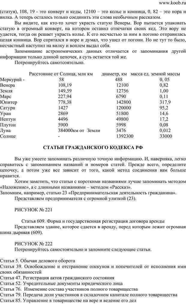 PDF. Секреты запоминания чисел. Васильева Е. Е. Страница 45. Читать онлайн
