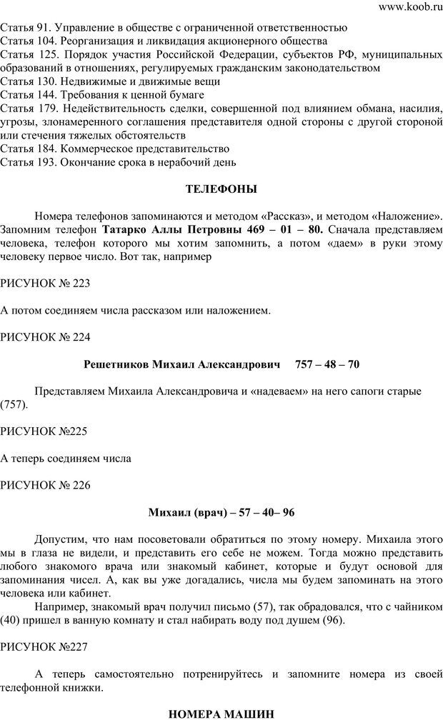 PDF. Секреты запоминания чисел. Васильева Е. Е. Страница 46. Читать онлайн