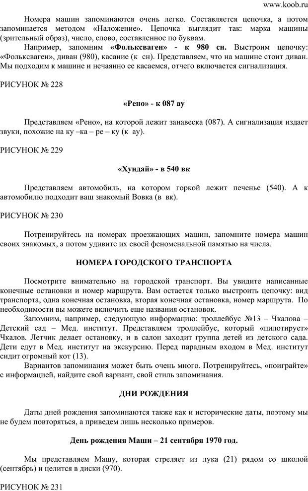 PDF. Секреты запоминания чисел. Васильева Е. Е. Страница 47. Читать онлайн