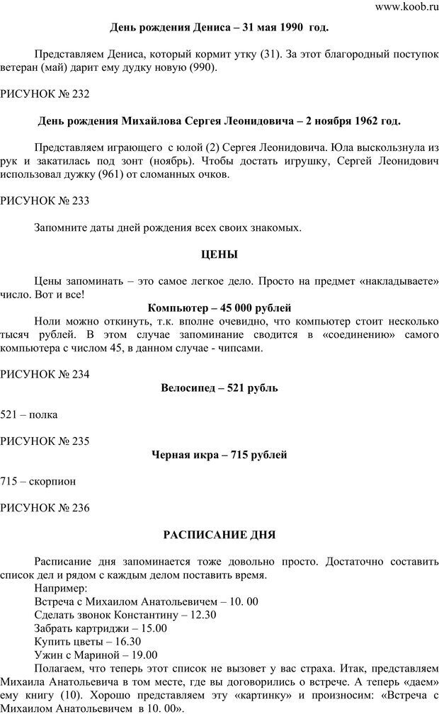 PDF. Секреты запоминания чисел. Васильева Е. Е. Страница 48. Читать онлайн