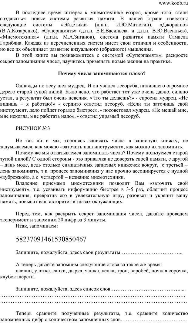 PDF. Секреты запоминания чисел. Васильева Е. Е. Страница 5. Читать онлайн