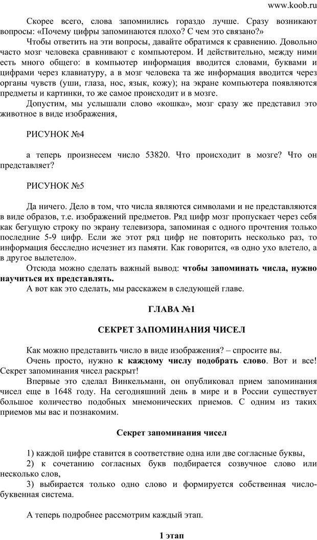 PDF. Секреты запоминания чисел. Васильева Е. Е. Страница 6. Читать онлайн