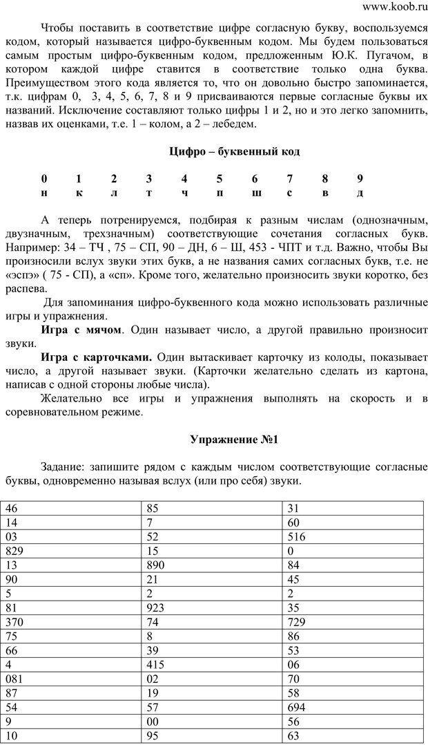 PDF. Секреты запоминания чисел. Васильева Е. Е. Страница 7. Читать онлайн